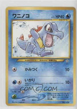 1999 Pokemon Neo Genesis - Insert Promos - Japanese #158 - Totodile