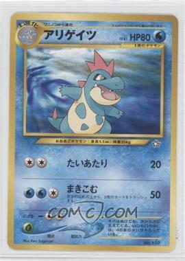 1999 Pokemon Neo Genesis - Insert Promos - Japanese #159 - Croconaw