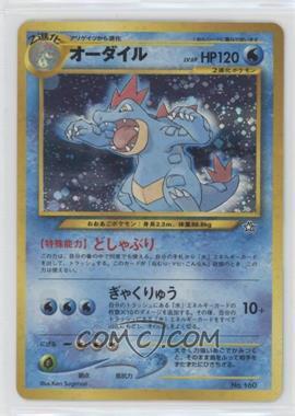 1999 Pokemon Neo Genesis - Insert Promos - Japanese #160 - Feraligatr