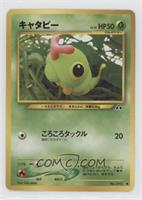 Caterpie [Noted]