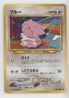 Snubbull [Noted]