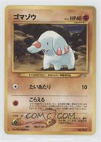 Phanpy [Noted]