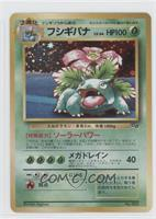 Venusaur (Gameboy Color Strategy Guide Inset)
