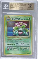 Venusaur (Gameboy Color Strategy Guide Inset) [BGS 10 PRISTINE]
