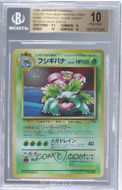 2001 Pokémon - Assorted Promos - Japanese #003 - Venusaur (Gameboy Color Strategy Guide Inset) [BGS10PRISTINE]