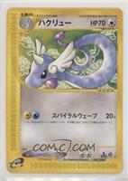 Dratini [Noted]
