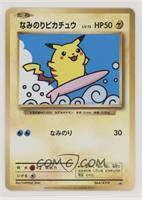 Surfing Pikachu (Japanese)