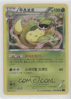 2014 Pokémon Furious Fists (Rising Fist) - Base Set - Korean #003 - Victreebel