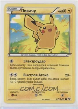 2014 Pokémon XY - Booster Pack [Base] - Russian #42 - Pikachu