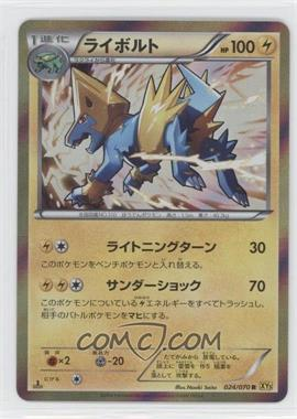 2015 Pokémon Gaia Volcano (Primal Clash) - Booster Pack [Base] - Japanese 1st Edition #024 - Manectric