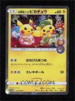 Pretend Tea Ceremony Pikachu