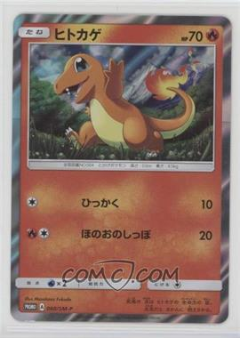 2017-Current Pokémon Sun & Moon - Promos [Base] - Japanese #060/SM-P - Charmander