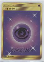 Psychic Energy (Secret Print)