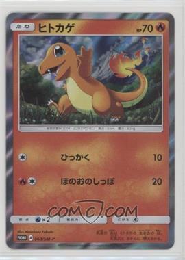 2017 Pokémon Sun & Moon - Promos [Base] - Japanese #060/SM-P - Charmander