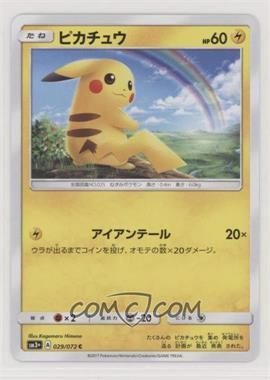 2017 Pokémon Sun & Moon - Shining Legends - Expansion Pack Set - Japanese #029 - Pikachu
