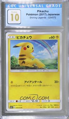 2017 Pokémon Sun & Moon - Shining Legends - Expansion Pack Set - Japanese #029 - Pikachu [CGCGaming10]