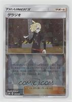 Gladion (Cracked Ice Holo)
