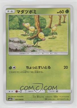 2018 Pokémon Sun & Moon - Champion Road - Strength Expansion Pack [Base] - Japanese #001 - Bellsprout