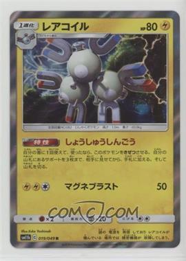 2018 Pokémon Sun & Moon - Dream League - [Base] - Japanese #019 - Magneton