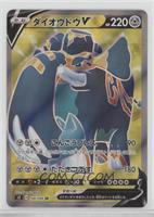 Copperajah V (Super Rare)