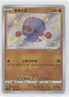 Clobbopus (Shiny)