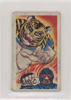 Tiger Mask [Poor]