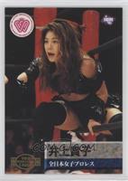 Takako Inoue