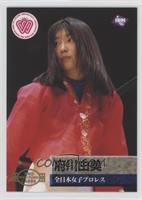 Yumi Fukawa