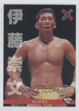 1996 BBM Pro Wrestling - [Base] #176 - Takafumi Ito