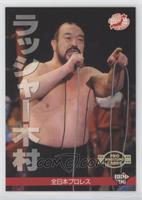 Rusher Kimura