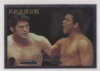Antonio Inoki vs. Muhammed Ali
