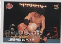Mitsuharu Misawa, Big Van Vader