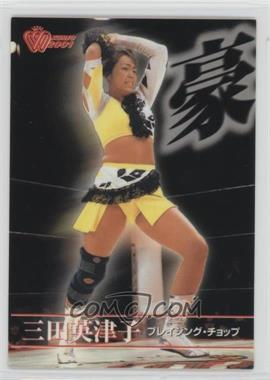 2001 Sakurado All-Japan Women's Pro Wrestling Vol  2 - [Base] #045