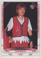 Asuka Ohki