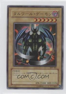 2000 Yu-Gi-Oh! - Booster Pack Tins Series Promos - Japanese #BPT-J01 - Beast of Talwar