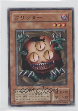 2001 Yu-Gi-Oh! - Joey - Structure Deck [Base] - Japanese #JY-18 - Sangan