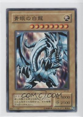 2001 Yu-Gi-Oh! Kaiba - Structure Deck [Base] - Japanese #KA-03 - Blue-Eyes White Dragon [Noted]