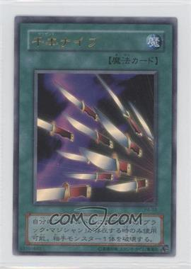 2001 Yu-Gi-Oh! Premium Pack 4 - [Base] - Japanese #P4-03 - Thousand Knives