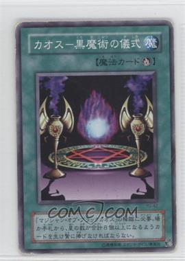 2001 Yu-Gi-Oh! Yugi - Structure Deck [Base] - Japanese #YU-42 - Dark Magic Ritual