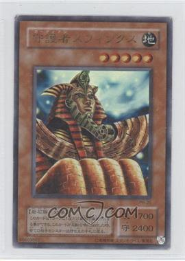 2002 Yu-Gi-Oh! Pharaonic Guardian - Booster Pack [Base] - Japanese #PH-25 - Guardian Sphinx